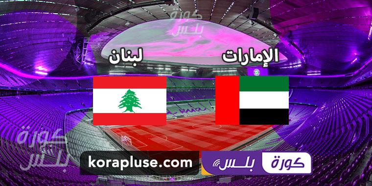 مباراة منتخب الامارات ولبنان تحت 21 سنة بث مباشر مباراة ودية دولية 2021