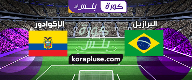 مباراة البرازيل والاكوادور بث مباشر تصفيات امريكا الجنوبية الموهلة لكاس العالم 2022