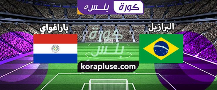 مباراة البرازيل وباراغواي بث مباشر تصفيات امريكا الجنوبية الموهلة لكاس العالم 2022