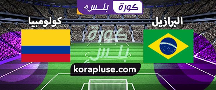 مباراة البرازيل وكولومبيا بث مباشر تعليق رؤوف خليف بطولة كوبا امريكا 2021