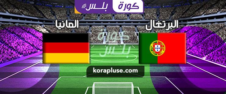 مباراة البرتغال والمانيا بث مباشر بطولة أمم أوروبا 2021