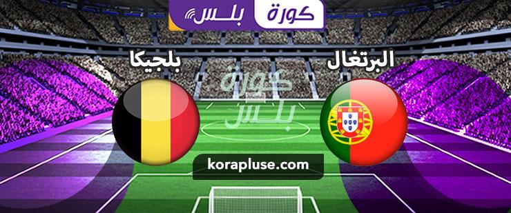 مباراة البرتغال وبلجيكا بث مباشر بطولة أمم أوروبا 2021