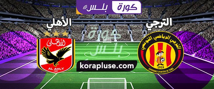 مباراة الترجي التونسي والاهلي المصري بث مباشر نصف نهائي دوري ابطال افريقيا
