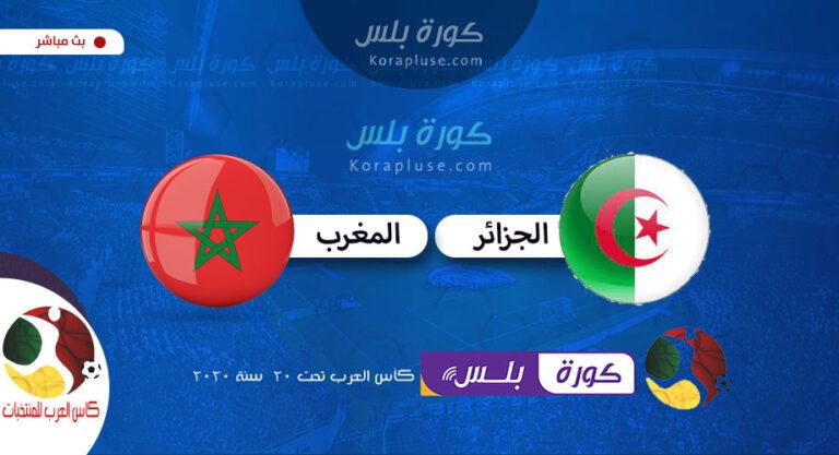 مباراة الجزائر والمغرب للشباب بث مباشر كاس العرب تحت 20 سنة