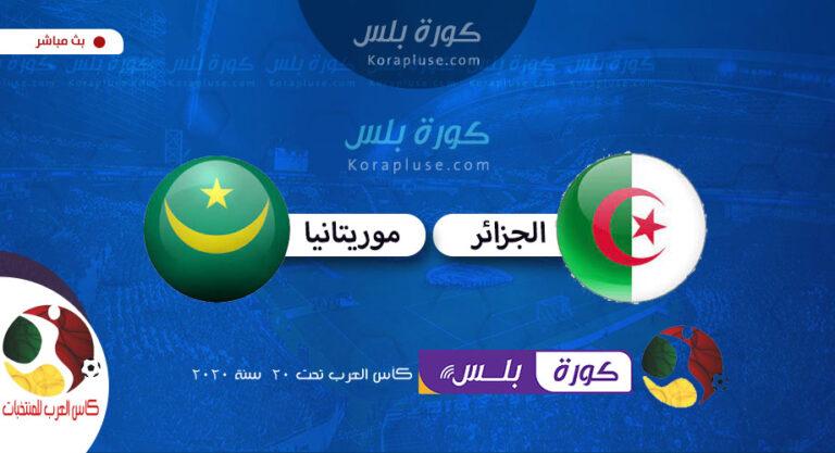 مباراة الجزائر وموريتانيا للشباب بث مباشر كأس العرب تحت 20 سنة