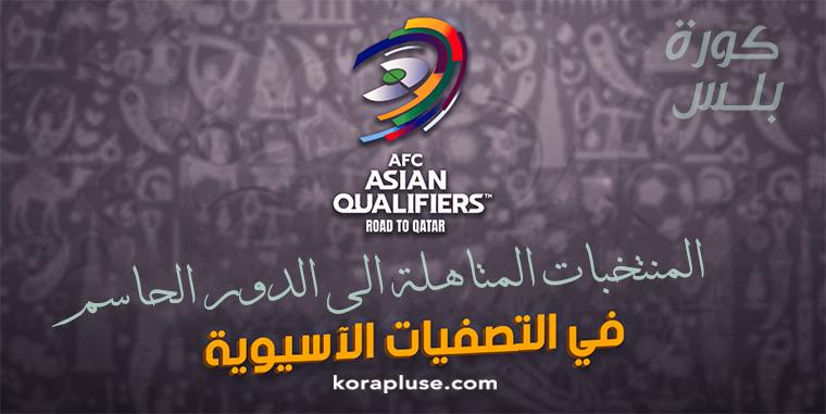 منتخبات اسيا المتاهلة الى الدور الحاسم من تصفيات كاس العالم 2022