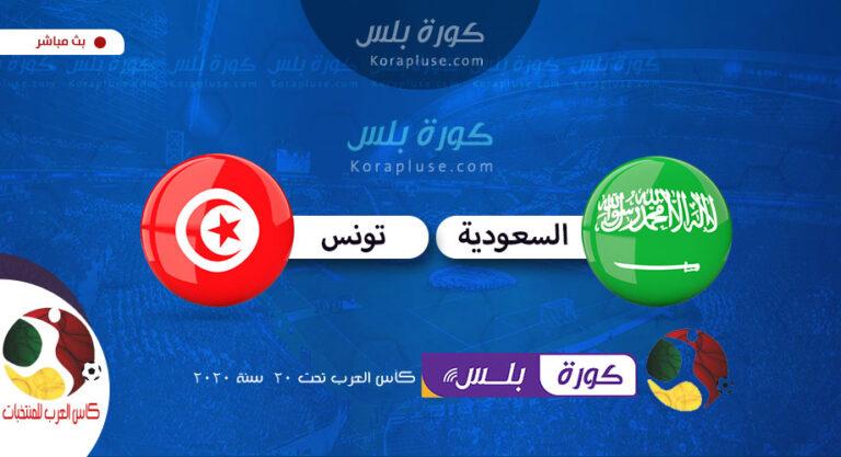 مباراة تونس والسعودية للشباب بث مباشر كاس العرب تحت 20 سنة