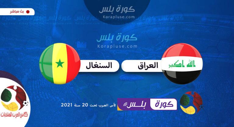 مباراة العراق والسنغال للشباب بث مباشر كاس العرب تحت 20 سنة