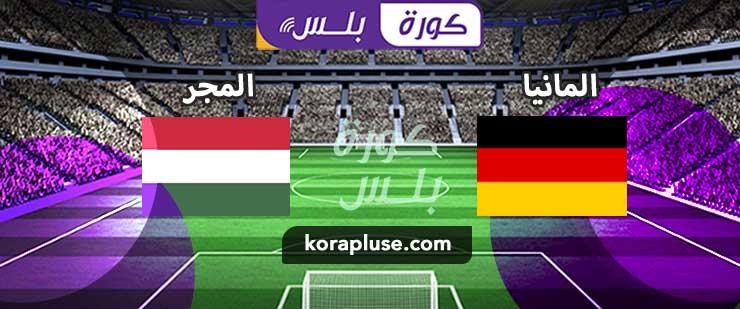 مباراة المانيا والمجر بث مباشر بطولة امم اوروبا 2021