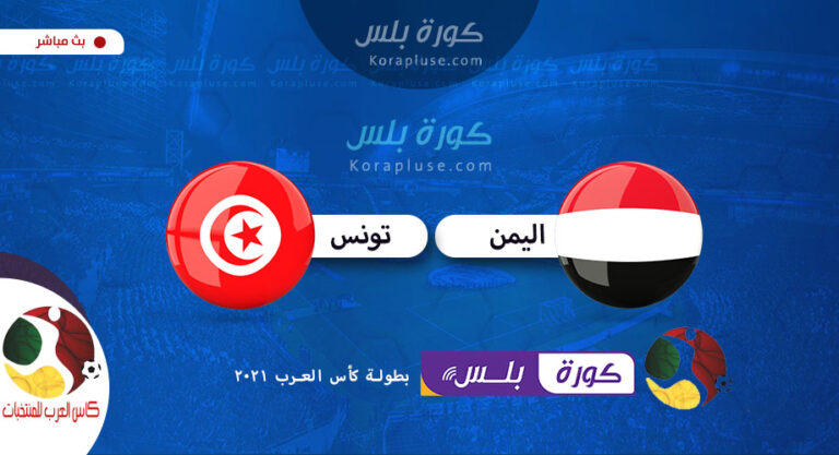 مباراة اليمن وتونس للشباب بث مباشر كأس العرب تحت 20 سنة