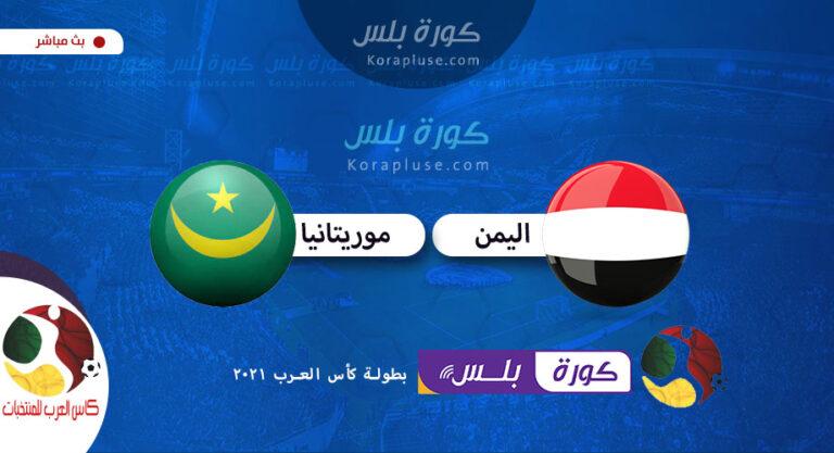 مشاهدة مباراة اليمن وموريتانيا بث مباشر ملحق كأس العرب 2021