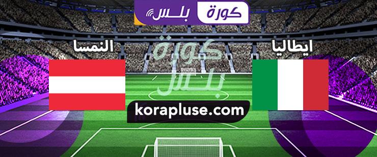 مباراة ايطاليا والنمسا بث مباشر بطولة أمم أوروبا 2021