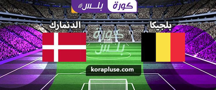 مباراة بلجيكا والدنمارك بث مباشر بطولة أمم أوروبا 2021
