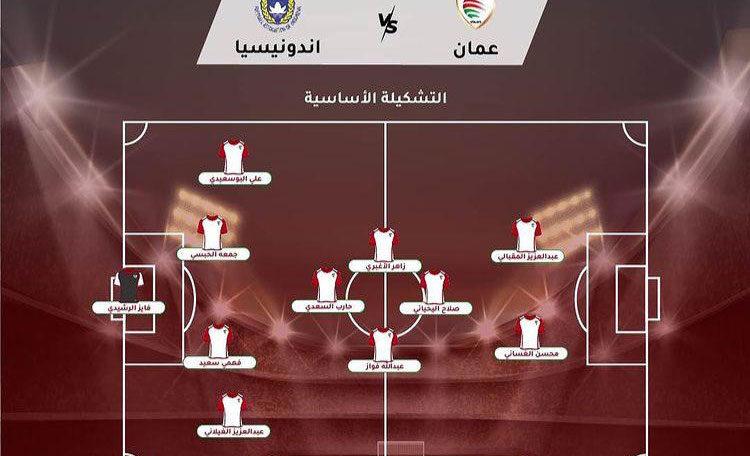 تشكيلة منتخب عمان الرسمية في مباراة اليوم