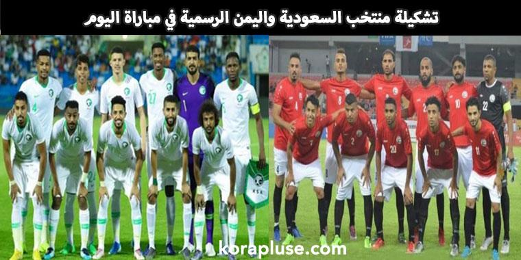 تشكيلة منتخب اليمن والسعودية الرسمية في مباراة اليوم