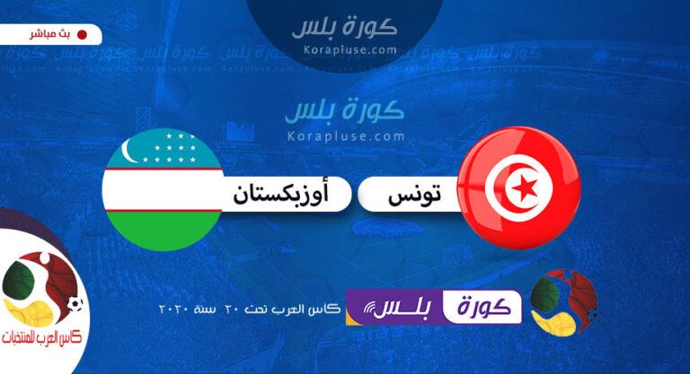 مباراة تونس واوزبكستان للشباب بث مباشر كاس العرب تحت 20 سنة