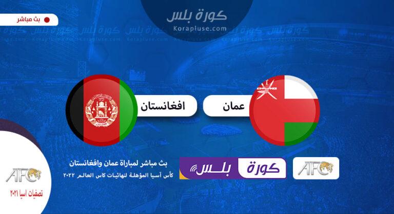 مباراة عمان وافغانستان بث مباشر تصفيات آسيا المؤهلة الى كاس العالم 2022