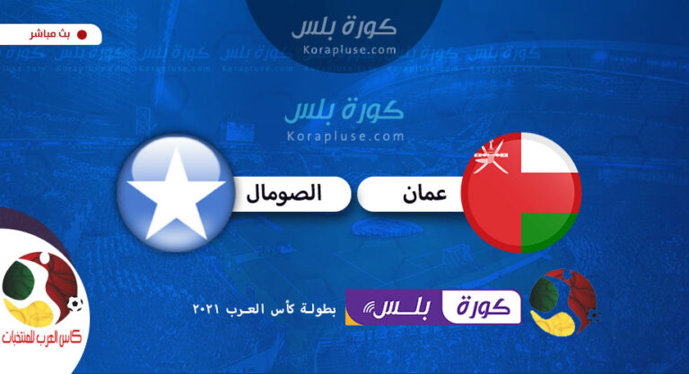 مباراة عمان والصومال بث مباشر كأس العرب 2021