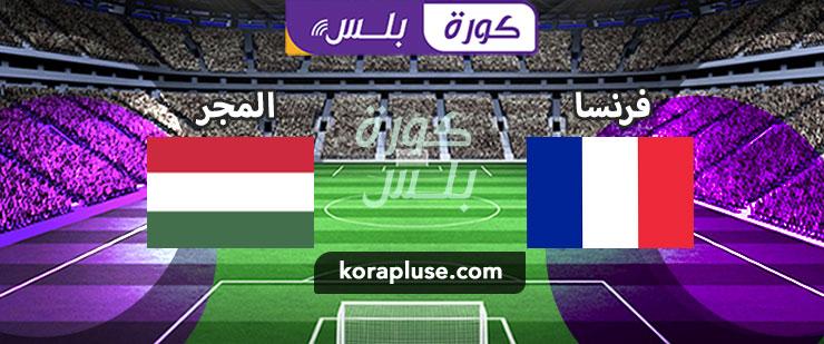 مباراة فرنسا والمجر بث مباشر بطولة أمم أوروبا 2021