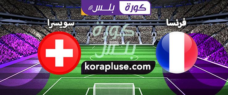 مباراة فرنسا وسويسرا بث مباشر بطولة أمم أوروبا 2021