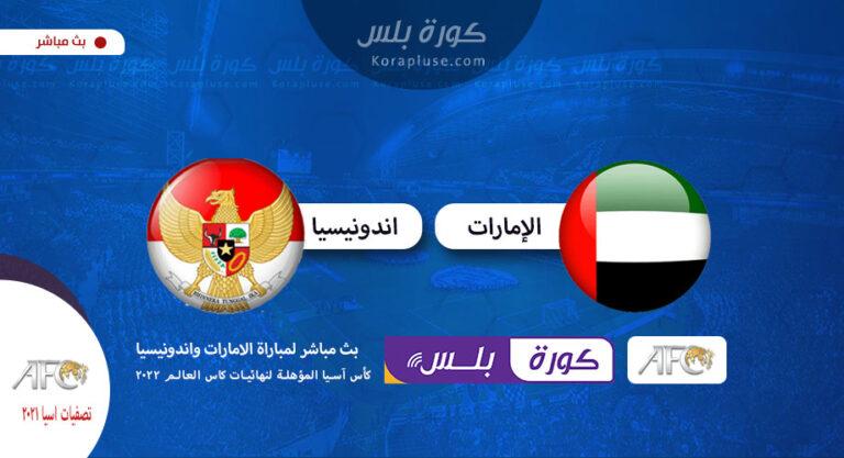 مباراة منتخب الامارات واندونيسيا بث مباشر تصفيات اسيا الموهلة الى كاس العالم 2022
