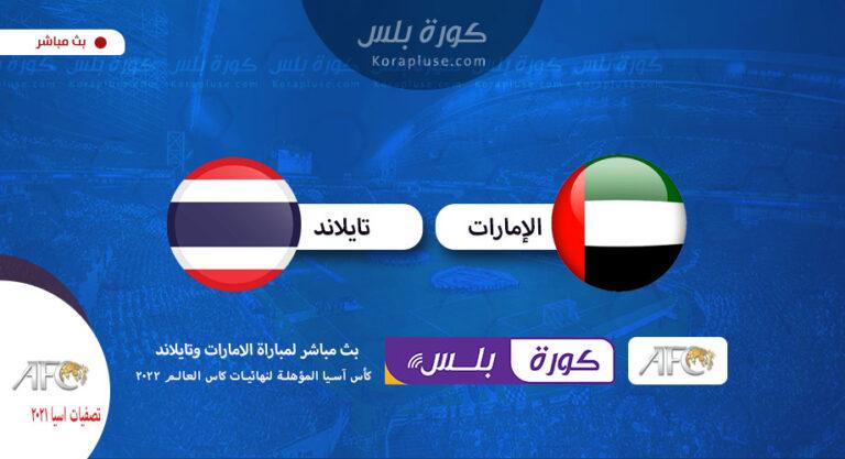 مباراة الامارات وتايلاند بث مباشر تصفيات اسيا المؤهلة الى كاس العالم 2022