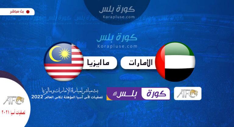 مباراة الامارات وماليزيا بث مباشر تصفيات اسيا المؤهلة الى نهائيات كاس العالم 2022