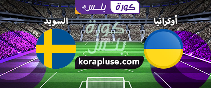 مباراة السويد واوكرانيا بث مباشر بطولة أمم أوروبا 2021