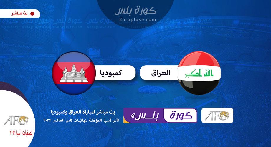 مباراة العراق وكمبوديا بث مباشر تصفيات آسيا المؤهلة الى نهائيات كاس العالم 2022
