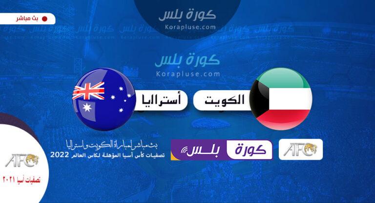 مباراة الكويت وأستراليا بث مباشر تصفيات آسيا المؤهلة لنهائيات كاس العالم