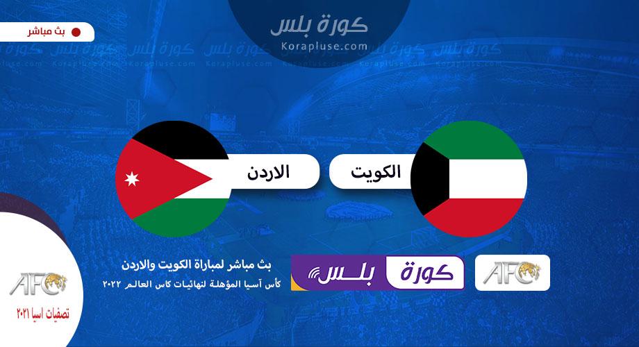 مباراة الكويت والاردن بث مباشر تصفيات آسيا المؤهلة الى كاس العالم 2022