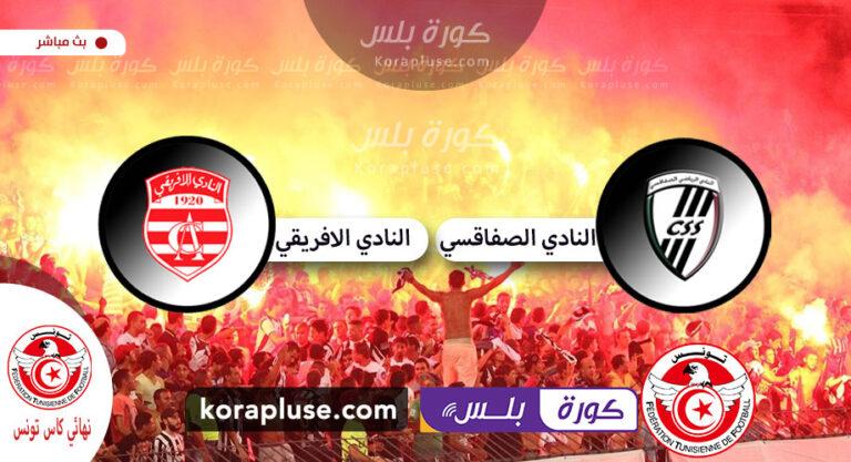 مباراة النادي الصفاقسي والنادي الافريقي بث مباشر نهائي كاس تونس