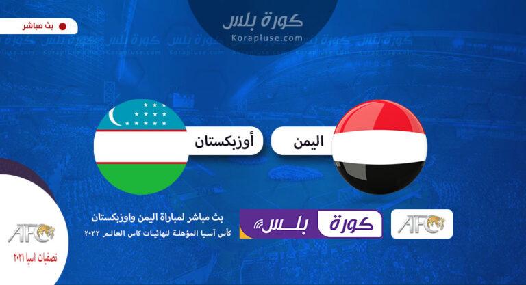 ملخص اهداف مباراة اليمن واوزباكستان في تصفيات آسيا المؤهلة الى كأس العالم
