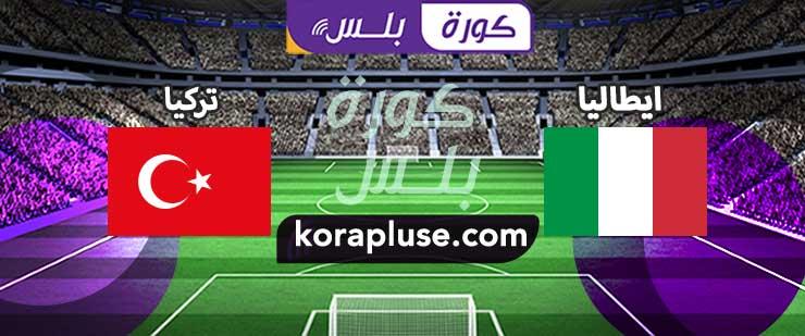 مباراة ايطاليا وتركيا بث مباشر بطولة أمم أوروبا 2021