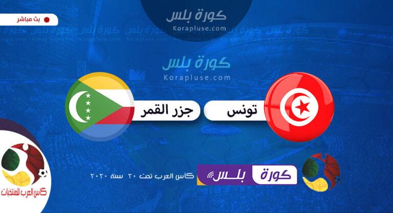 مباراة تونس وجزر القمر للشباب بث مباشر كاس العرب تحت 20 سنة