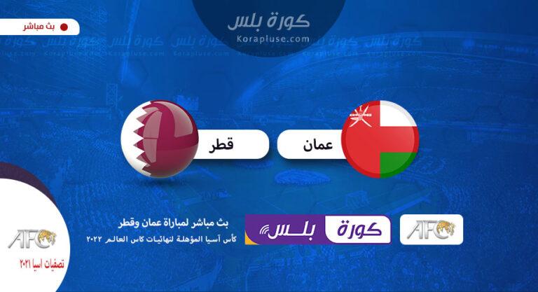 مباراة عمان وقطر بث مباشر تصفيات آسيا المؤهلة الى كاس العالم 2022