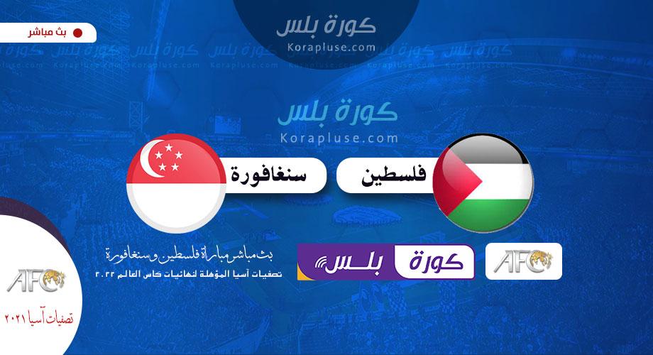 مباراة فلسطين وسنغافورة بث مباشر تصفيات اسيا المؤهلة الى نهائيات كاس العالم 2022