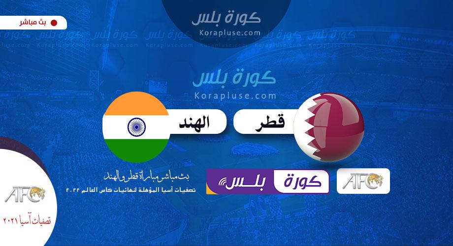 مباراة قطر والهند بث مباشر تصفيات آسيا المؤهلة لنهائيات كاس العالم 2022 وكاس اسيا