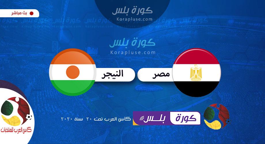 مشاهدة مباراة مصر والنيجر للشباب بث مباشر كأس العرب تحت 20 سنة