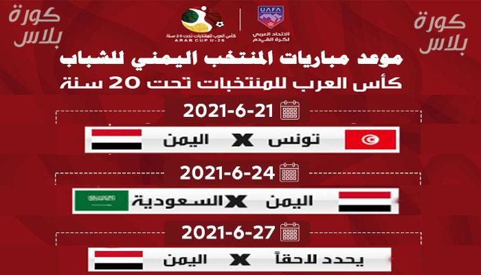 جدول مباريات منتخب اليمن للشباب في كاس العرب للمنتخبات تحت 20 سنة