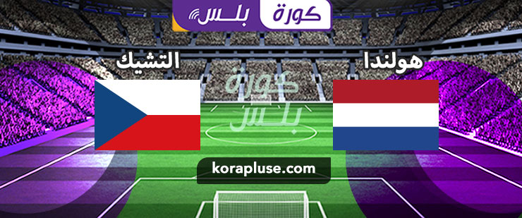 مباراة هولندا والتشيك بث مباشر بطولة أمم أوروبا 2021