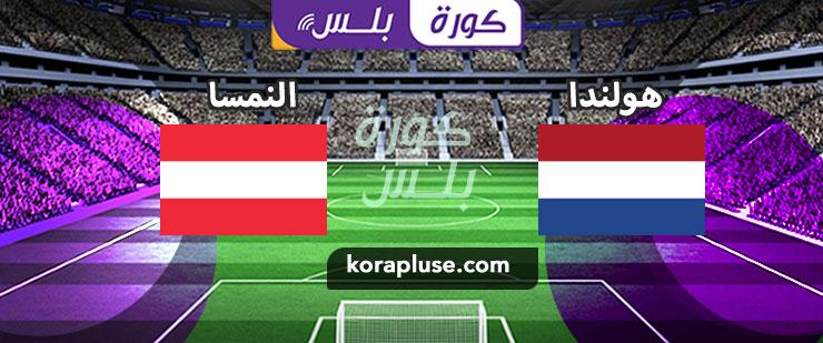 مباراة هولندا والنمسا بث مباشر بطولة أمم أوروبا 2021