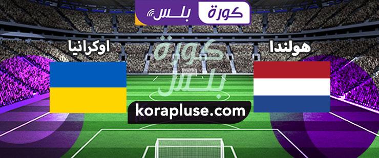 مباراة هولندا واوكرانيا بث مباشر بطولة أمم أوروبا 2021