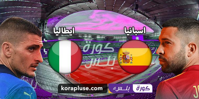 مباراة اسبانيا وايطاليا بث مباشر نصف نهائي امم اوروبا 2021