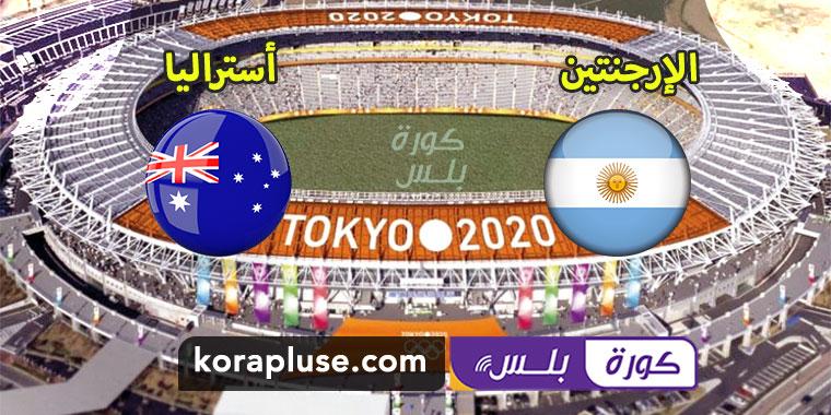 مباراة الارجنتين واستراليا بث مباشر نهائيات اولمبياد طوكيو 2021