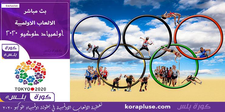 مشاهدة الالعاب الاولمبية بث مباشر اولمبياد طوكيو 2021