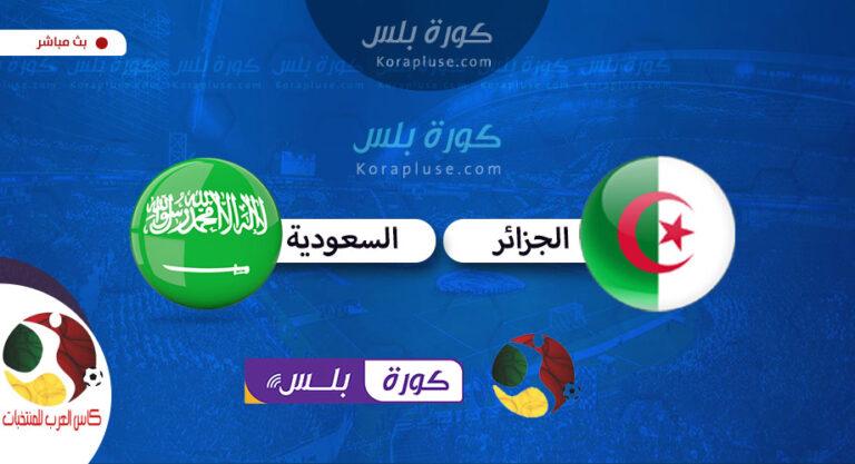 مباراة الجزائر والسعودية للشباب بث مباشر نهائي كاس العرب تحت 20 سنة
