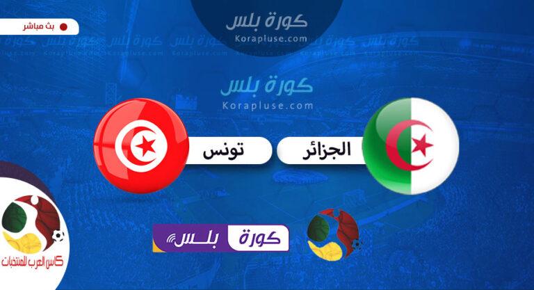 مباراة الجزائر وتونس للشباب بث مباشر نصف نهائي كاس العرب تحت 20 سنة