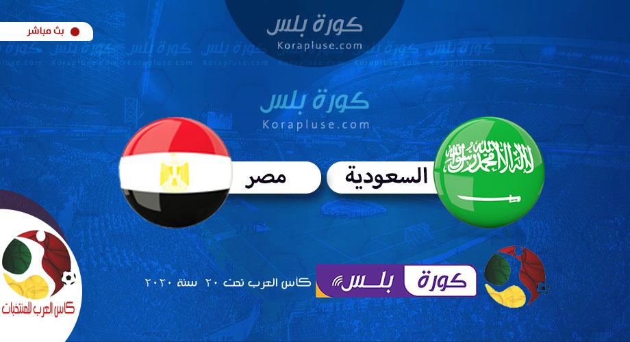 مشاهدة مباراة السعودية ومصر للشباب بث مباشر نصف نهائي كاس العرب تحت 20 سنة
