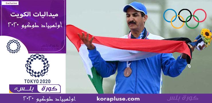 تعرف على ميداليات الكويت في اولمبياد طوكيو 2020